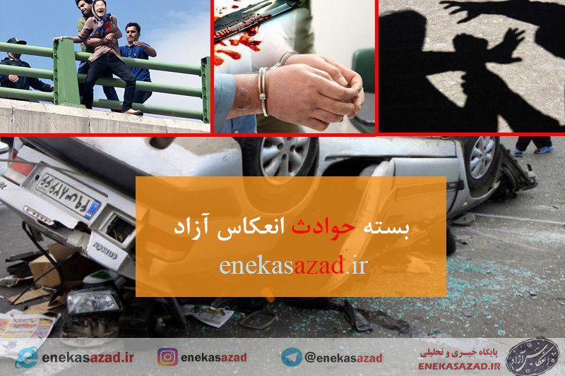 نقشه پلید زن جوان برای راننده ماشین های لوکس در تهران / شوهرم زندان بود !