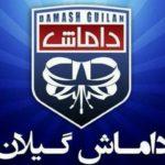 اطلاعیه باشگاه داماش درباره حضور در لیگ یک