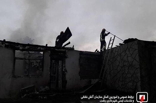 پوشش ۴۹۰ مورد حریق، حادثه و خدمات ایمنی تنها در مرداد ماه ۹۹/ آتش نشانی رشت