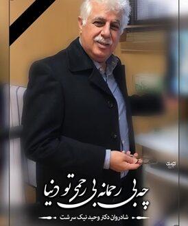 پیام تسلیت رییس دانشگاه علوم پزشکی گیلان در پی درگذشت دکتر وحید نیک سرشت