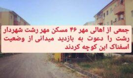 اهالی مهر ۴۶ مسکن مهر رشت شهردار رشت را دعوت به بازدید میدانی کردند