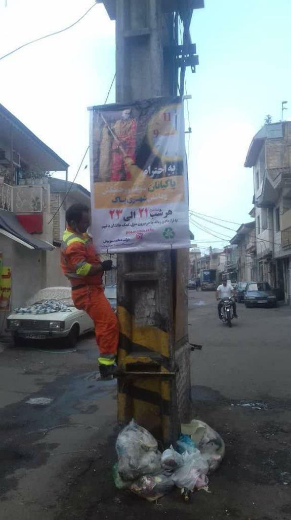 بنرهای اطلاع رسانی در محلات شهر رشت نصب شد